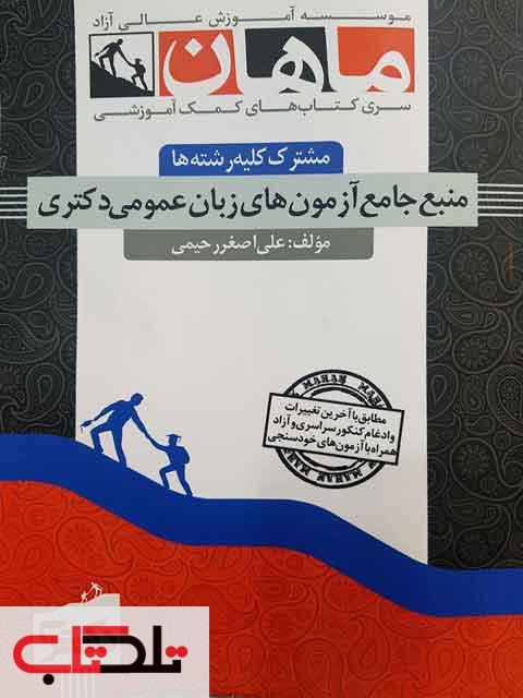 منبع جامع آزمون های زبان عمومی دکتری رحیمی ماهان