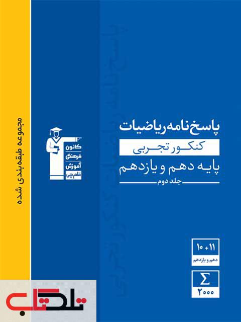 پاسخنامه ریاضیات پایه کنکور تجربی آبی قلم چی جلد دوم