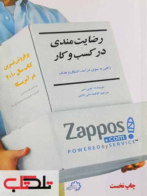 رضایت مندی در کسب و کار تونی شی ترجمه علی بابایی