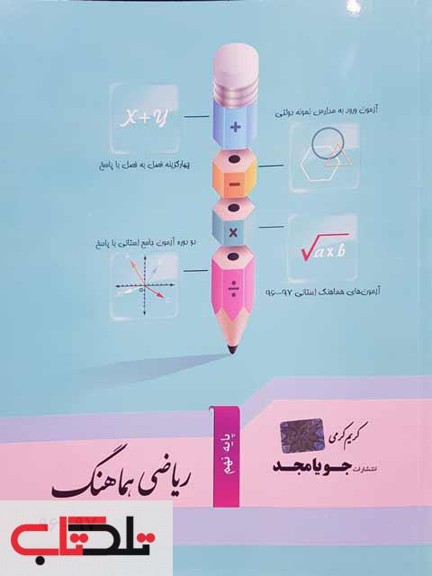 ریاضی هماهنگ نهم جویامجد