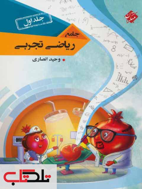 کتاب جامع ریاضی تجربی مبتکران جلد اول