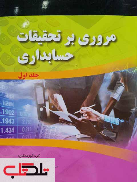 مروری بر تحقیقات حسابداری حسین سجادی و محمد شاه ولی جلد اول