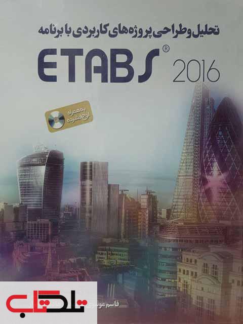 تحلیل و طراحی پروژه های کاربردی با برنامه ETABS  قاسم موسوی