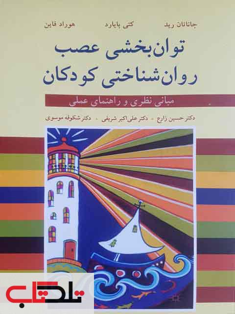 توان بخشی عصب روان شناختی کودکان جاناتان رید حسین زارع و علی اکبر شریفی