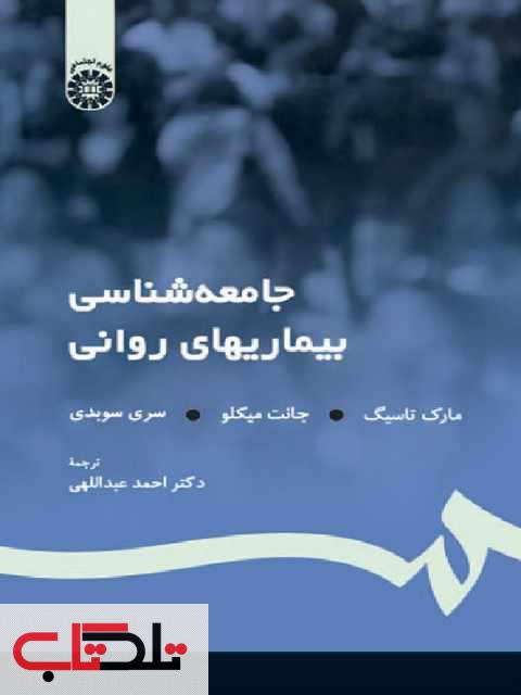 جامعه شناسی بیماری های روانی تاسیگ و میکلو احمد عبداللهی