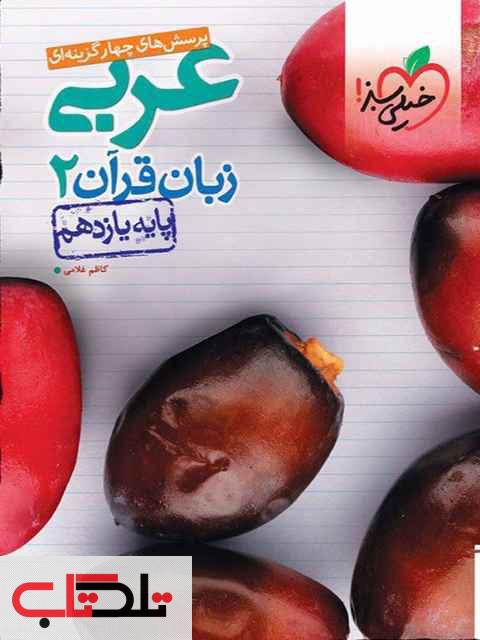 تست عربی یازدهم تجربی و ریاضی خیلی سبز