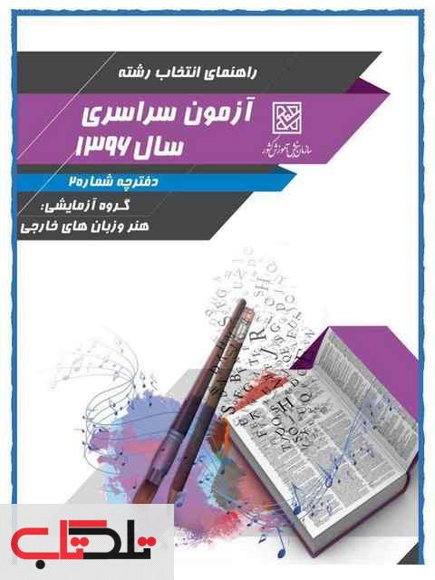 دانلود دفترچه انتخاب رشته کنکور سراسری 96 هنر و زبان