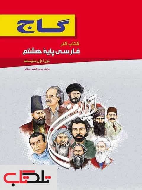 کتاب کار فارسی هشتم گاج