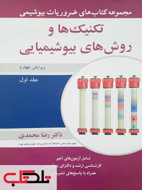 مجموعه کتاب های ضروریات بیوشیمی تکنیک ها و روش های بیوشیمیایی جلد اول 1