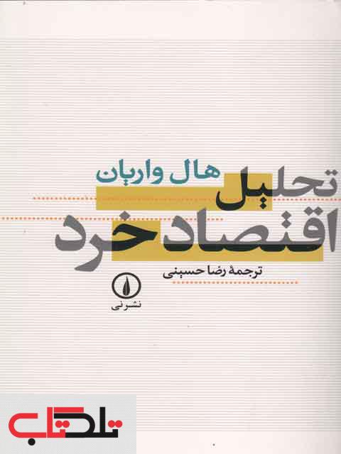 تحلیل اقتصاد خرد هال واریان رضا حسینی
