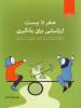 صفر تا بیست ارزشیابی برای یادگیری بهمن قره داغی