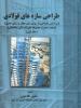 طراحی سازه های فولادی جلد اول شاپور طاحونی