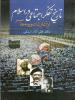 تاریخ تفکر اجتماعی در اسلام تقی آزاد ارمکی