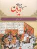 مبانی تاریخ اجتماعی ایران رضا شعبانی