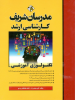 تکنولوژی آموزشی کارشناسی ارشد مدرسان شریف
