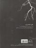 مفاهیم و مسائل سیستم های قدرت ایواتلو ربیعی انتشارات آهنگ