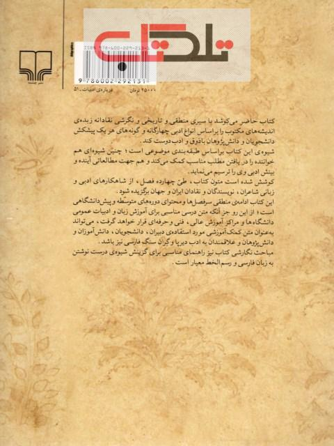 دانلود راهنمای فارسی عمومی ذولفقاری